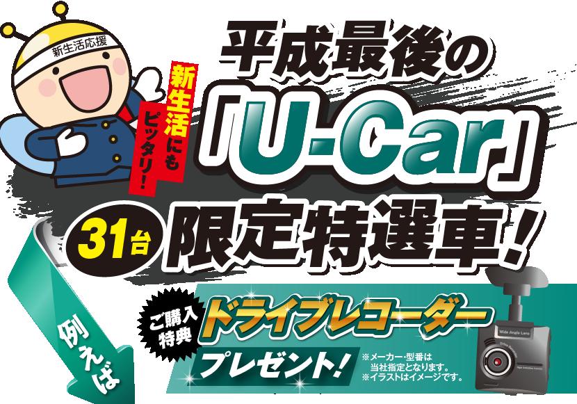 平成最後の「U-Car」31台限定特選車! ご購入特典:ドライブレコーダープレゼント!※メーカー・型番は当社指定となります。※イラストはイメージです。 例えば、
