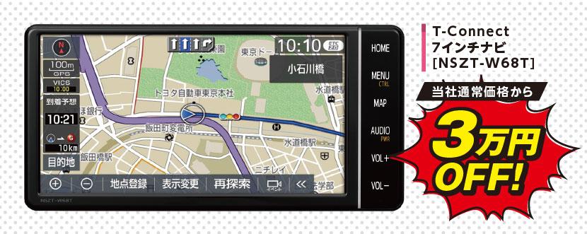 ●T-Connect 7インチナビ[NSZT-W68T] 当社通常価格から3万円OFF!