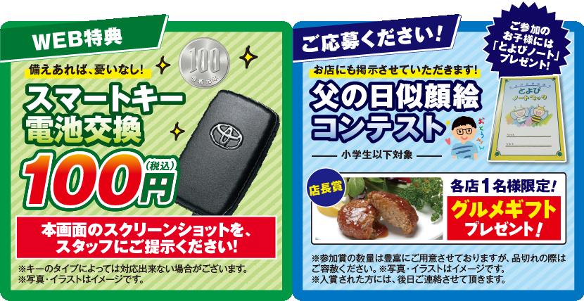 スマートキー電池交換100円(税込)※キーのタイプによっては対応出来ない場合がございます。※写真・イラストはイメージです。