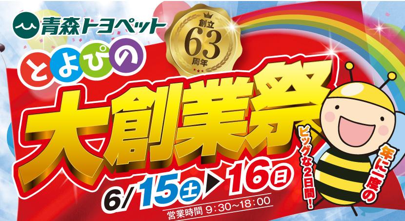 青森トヨペット 創立63周年 とよぴの大創業祭 6月15日(土)・16日(日)営業時間:9:30~18:00