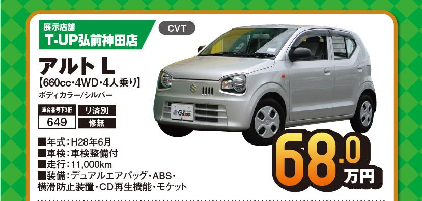 展示店舗:T-UP弘前神田店、アルト L【660cc・4WD・4人乗り】ボディカラー/シルバー、68.0万円