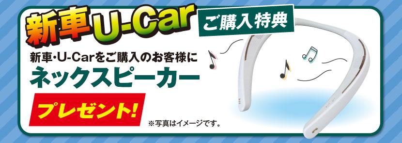 新車U-Carご購入特典:新車・U-Carをご購入のお客様にネックスピーカープレゼント!