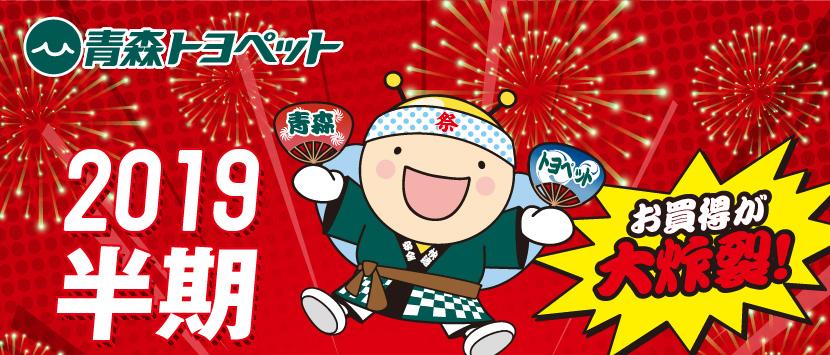 青森トヨペット 2019 半期決算祭 お買得が大炸裂!