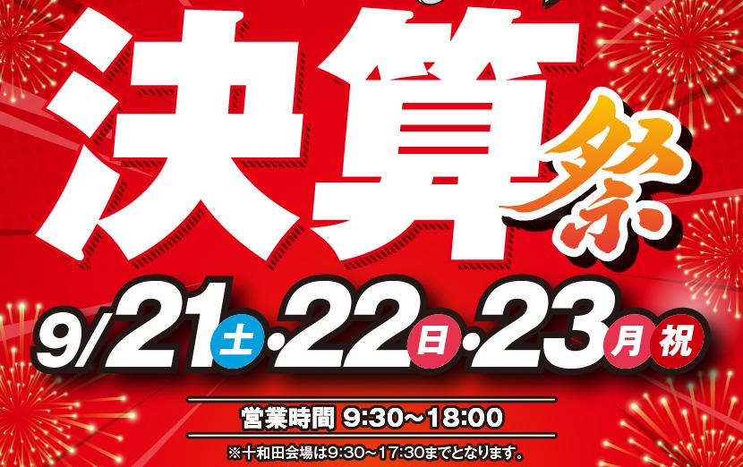 9/14(土)・15(日) 営業時間/9:30~18:00※十和田会場は9:30~17:30となります。