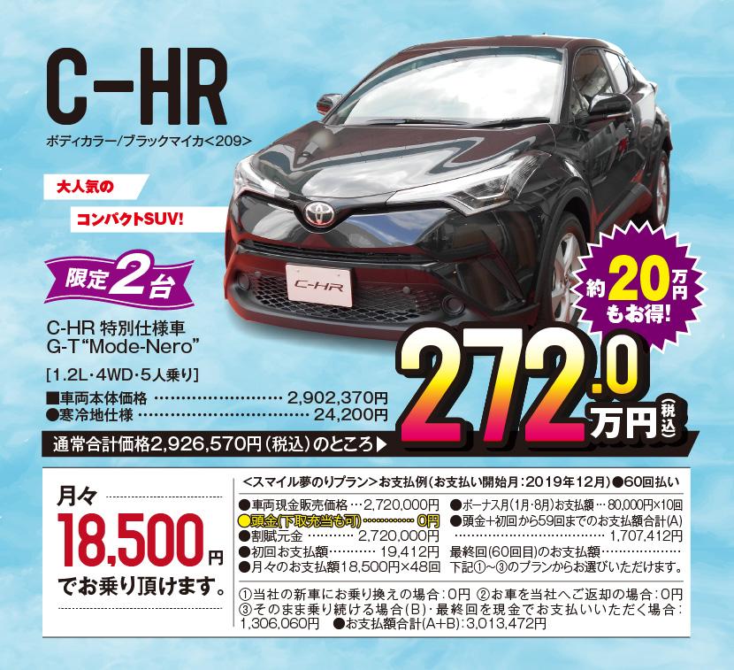 """C-HR、ボディカラー/ブラックマイカ<209>、大人気のコンパクトSUV! 限定2台、C-HR 特別仕様車 G-T""""Mode-Nero""""[1.2L・4WD・5人乗り]■車両本体価格:2,902,370円 ●寒冷地仕様24,200円、通常合計価格2,926,570円(税込)のところ272.0万円(税込)"""