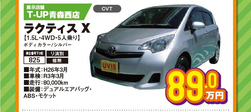 展示店舗:T-UP青森西店、ラクティス X【1.5L・4WD・5人乗り】ボディカラー/シルバー、89.0万円