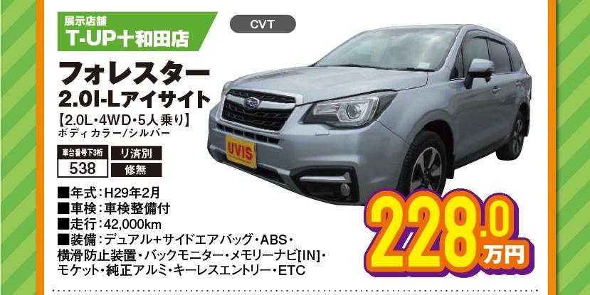 展示店舗:T-UP十和田店、フォレスター2.0I-Lアイサイト【2.0L・4WD・5人乗り】 ボディカラー/シルバー:228.0万円