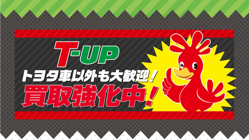 T-UP トヨタ車以外も大歓迎!買取強化中!