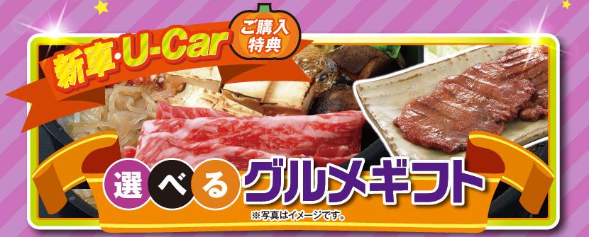 新車・U-Carご購入特典:選べるグルメギフト