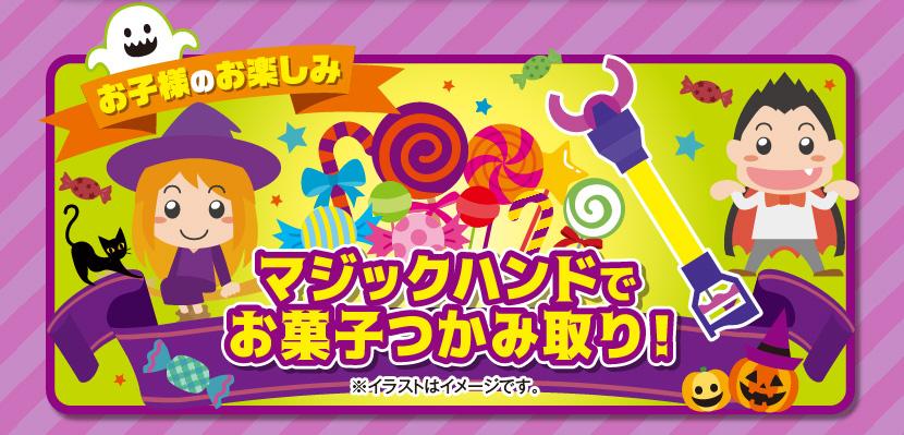 お子様のお楽しみ:マジックハンドでお菓子つかみ取り!