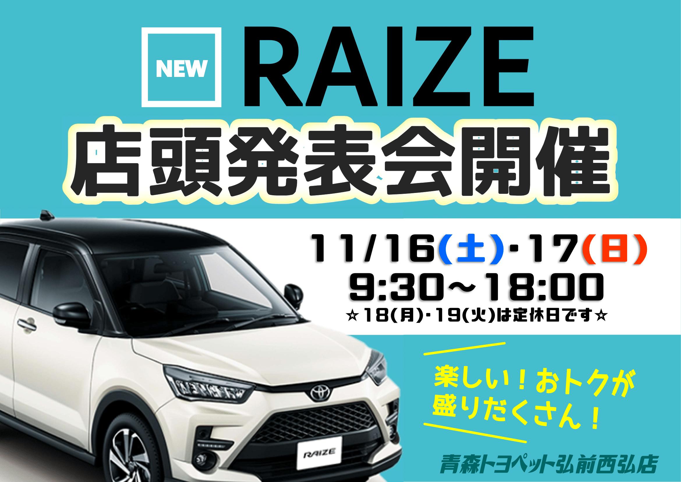 新型RAIZE店頭発表会開催! 青森トヨペット弘前西弘店