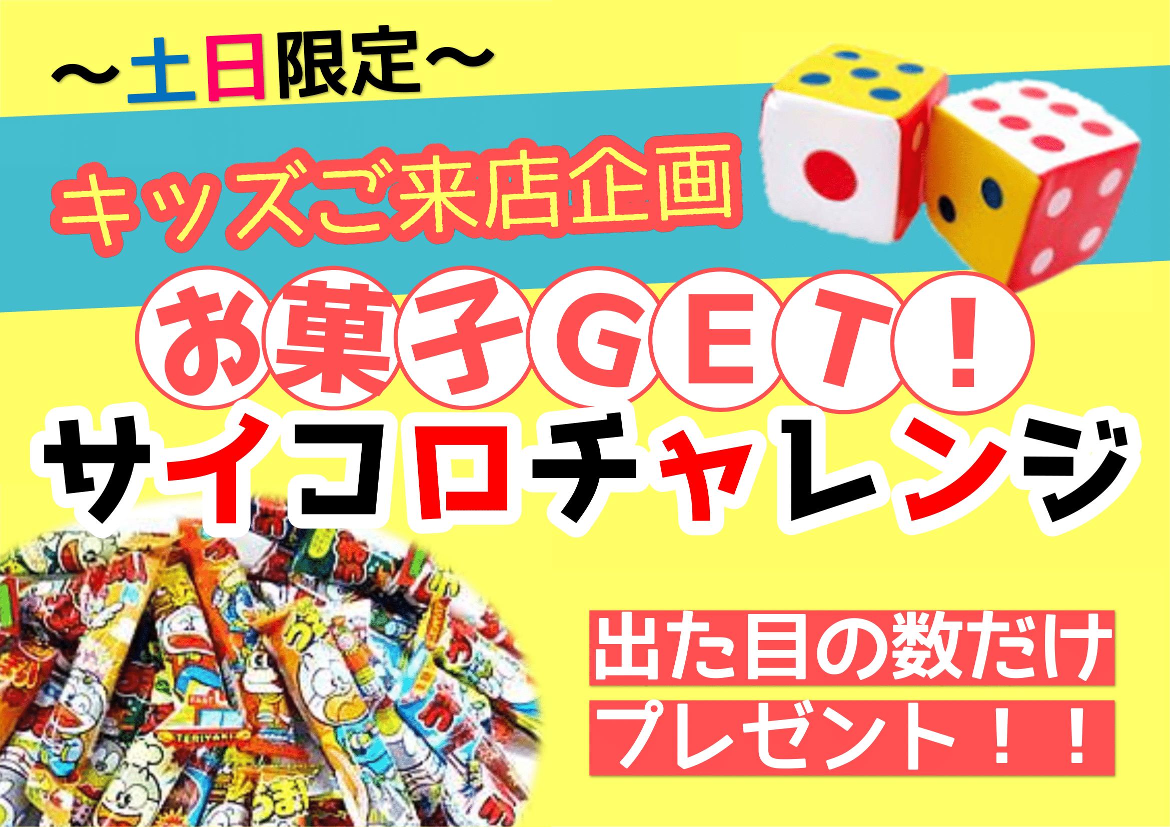 """キッズご来店企画""""お菓子GET!サイコロチャレンジ"""" 青森トヨペット弘前西弘店"""