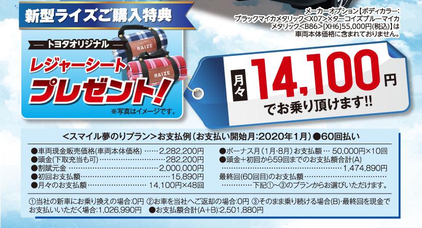 メーカーオプション【ボディカラー:ブラックマイカメタリック<X07>×ターコイズブルーマイカメタリック<B86>[XH6]55,000円(税込)】は車両本体価格に含まれておりません。 新型ライスご購入特典:トヨタオリジナルレジャーシートプレゼント!※写真はイメージです。 月々14,100円でお乗りいただけます!!