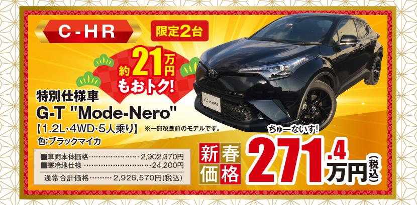 "C-HR 特別仕様車G-T""Mode-Nero""(限定2台)【1.2L・4WD・5人乗り】色:ブラックマイカ:新春価格271.4万円(税込)チューないす!約21万円もおトク!"