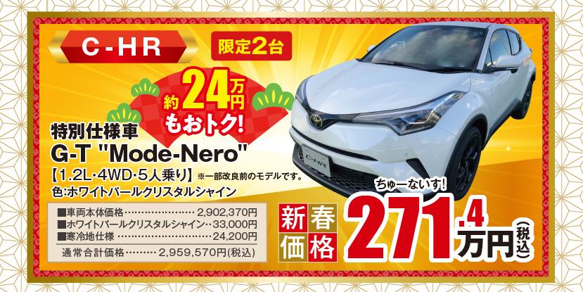 "C-HR 特別仕様車G-T""Mode-Nero""(限定2台)【1.2L・4WD・5人乗り】色:ホワイトパールクリスタルシャイン:新春価格271.4万円(税込)チューないす!約24万円もおトク!"
