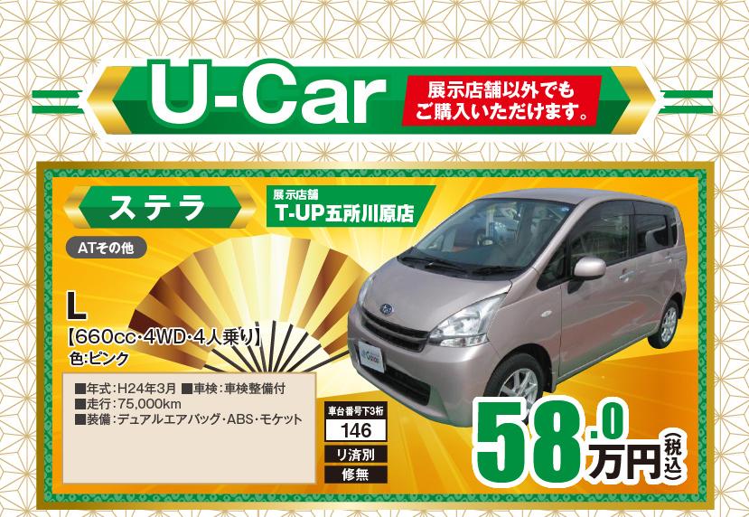 U-Car(展示店舗以外でもご購入いただけます。):展示店舗/T-UP五所川原店、ステラ L【660cc・4WD・4人乗り】色:ピンク、58.0万円(税込)