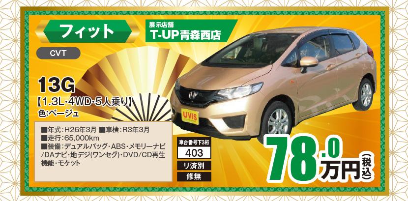 展示店舗/T-UP青森西店、フィット 13G【1.3L・4WD・5人乗り】色:ベージュ、78.0万円(税込)