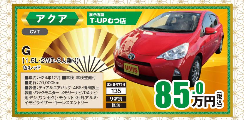 展示店舗/T-UPむつ店、アクア G【1.5L・2WD・5人乗り】色:レッド、85.0万円(税込)