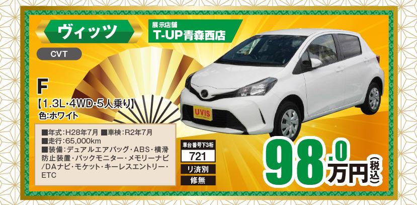 展示店舗/T-UP青森西店、ヴィッツ F【1.3L・4WD・5人乗り】色:ホワイト、98.0万円(税込)
