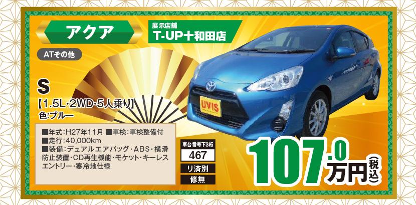 展示店舗/T-UP十和田店、アクア S【1.5L・2WD・5人乗り】色:ブルー、107.0万円(税込)