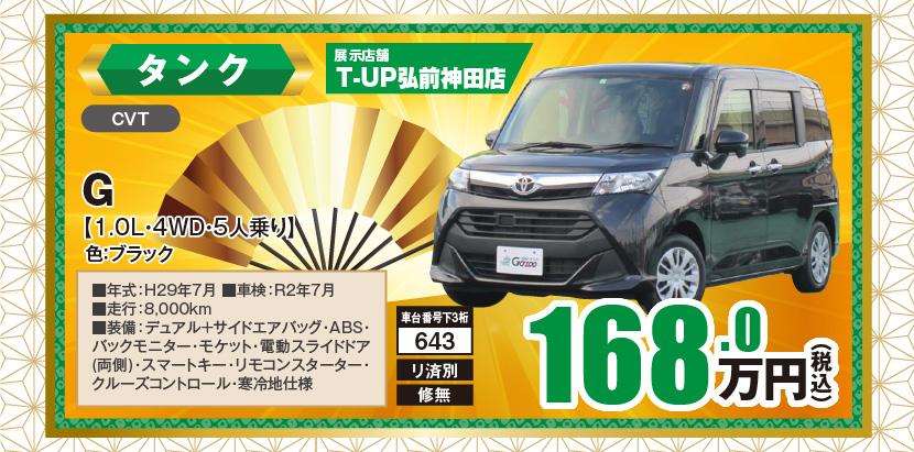 展示店舗/T-UP弘前神田店、タンク G【1.0L・4WD・5人乗り】色:ブラック、168.0万円(税込)