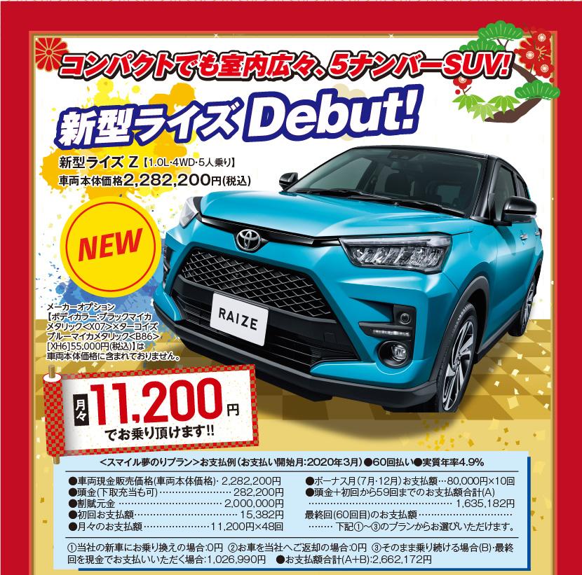 コンパクトでも室内広々、5ナンバーSUV!新型ライズDebut! 新型ライズ Z 【1.0L・4WD・5人乗り】車両本体価格2,282,200円(税込)メーカーオプション【ボディカラー:ブラックマイカメタリック<X07>×ターコイズブルーマイカメタリック<B86>[XH6]55,000円(税込)】は車両本体価格に含まれておりません。月々11,200円でお乗り頂けます!!