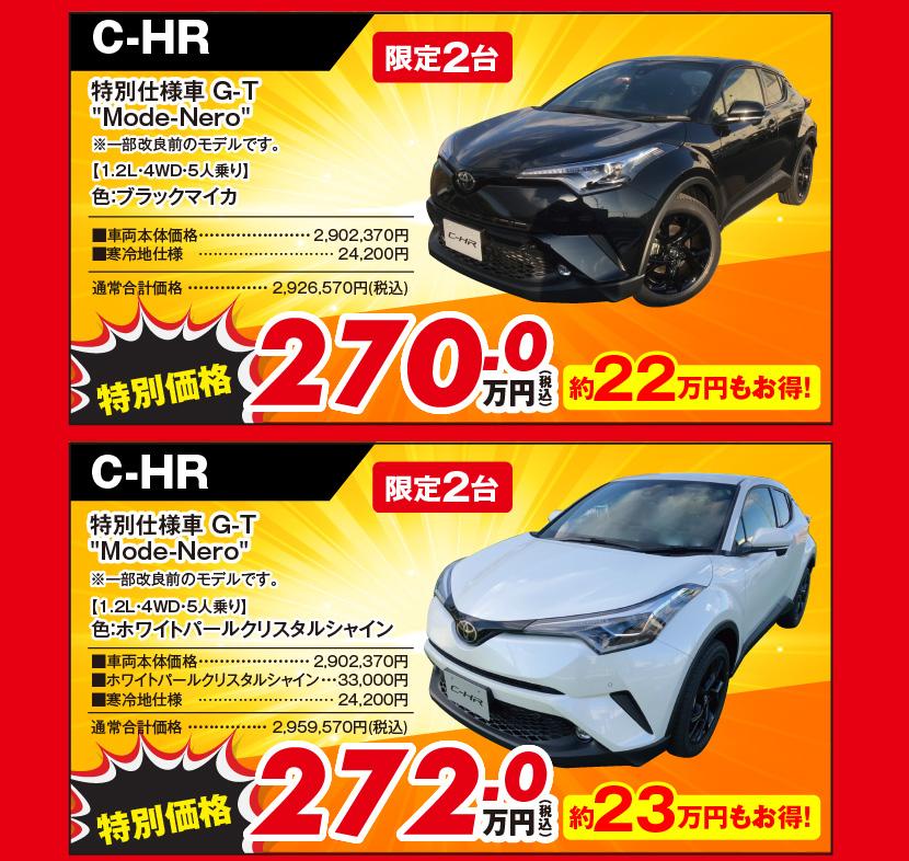 """C-HR(限定2台)特別仕様車G-T""""Mode-Nero""""※一部改良前のモデルです。【1.2L・4WD・5人乗り】色:ブラックマイカ:特別価格270.0万円(税込)約22万円のお得!、C-HR(限定2台)特別仕様車G-T""""Mode-Nero""""※一部改良前のモデルです。【1.2L・4WD・5人乗り】色:ホワイトパールクリスタルシャイン:特別価格272.0万円(税込)約23万円のお得!"""