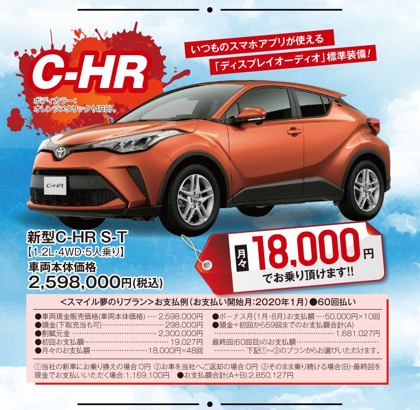C-HR いつものスマホアプリが使える「ディスプレイオーディオ」標準装備! ボディカラー:オレンジメタリック〈4R8〉。 新型C-HR S-T【1.2L・4WD・5人乗り】 車両本体価格2,598,000円(税込)