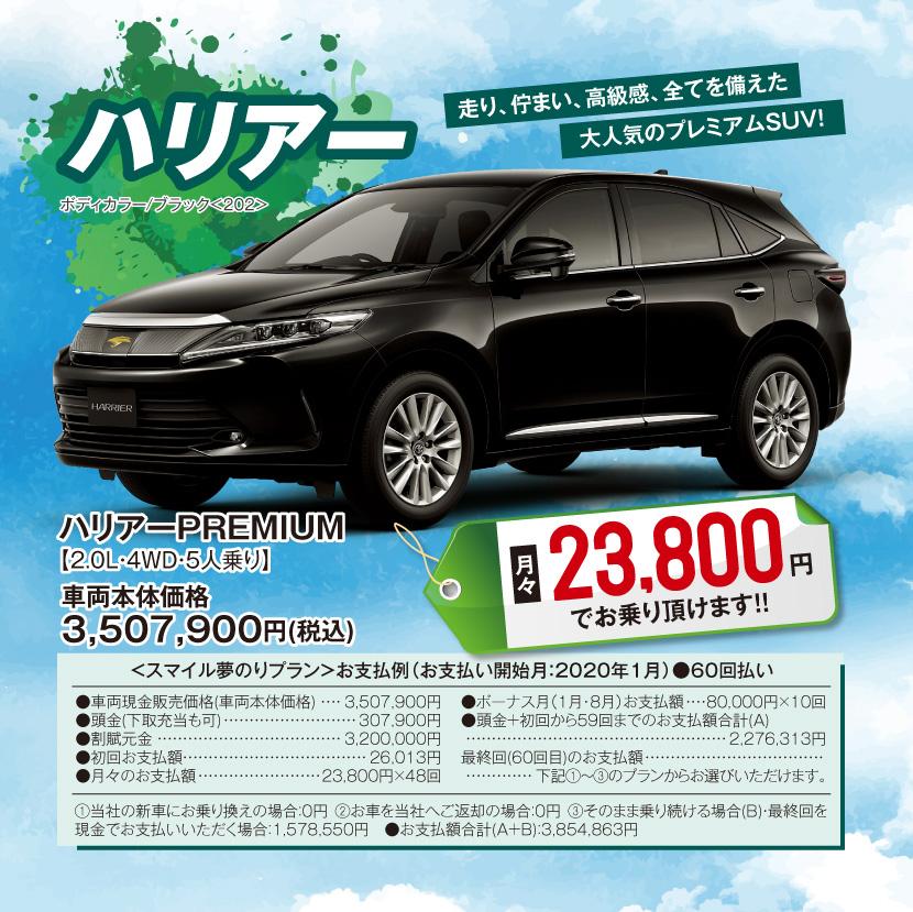 ハリアー:ボディカラー/ブラック<202> 走り、佇まい、高級感、全てを備えた大人気のプレミアムSUV!ハリアーPREMIUM【2.0L・4WD・5人乗り】車両本体価格3,507,900円(税込)