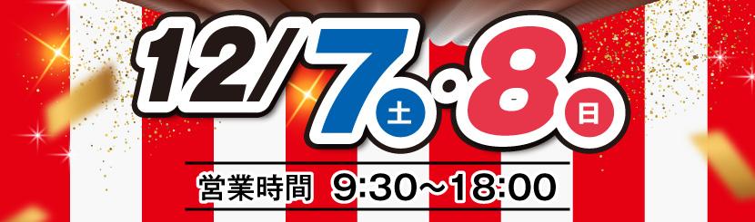 12月7日(土)・8日(日)営業時間:9:30~18:00