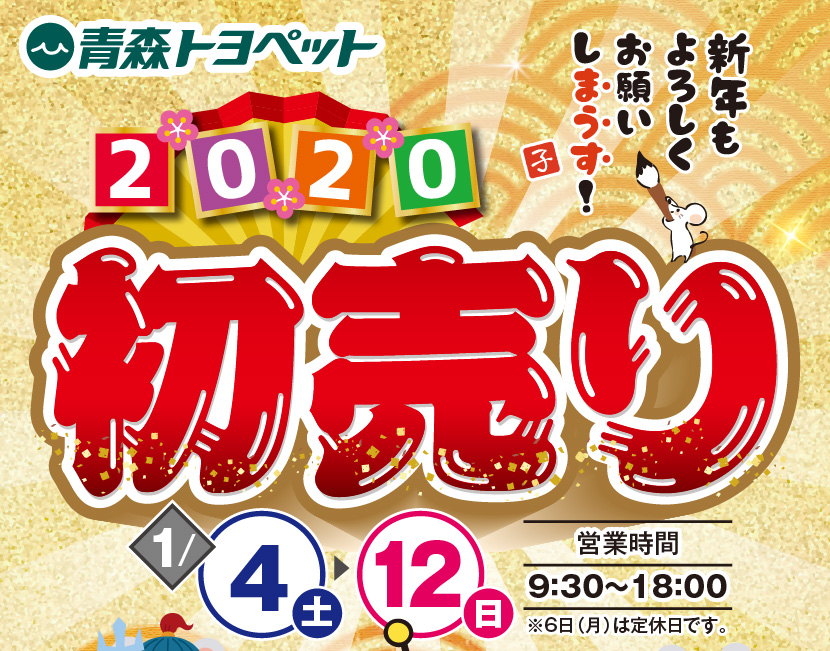 青森トヨペット 2020 初売り 1/4(土)~12(日)営業時間/9:30~18:00 ※6日(月)は定休日です。