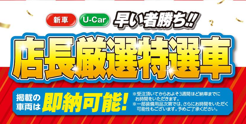 新車・U-Car早い者勝ち!!店長厳選特選車 掲載の車両は即納可能!※受注頂いてからおよそ3週間ほど納車までにお時間をいただきます。※一部装備用品次第では、さらにお時間をいただく可能性もございます。予めご了承ください。