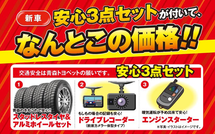 新車:安心3点セットが付いて、なんとこの価格!!交通安全は青森トヨペットの願いです。安心3点セット 1.青森の冬もこれで安心!!スタッドレスタイヤ&アルミホイールセット 2.もしもの場合の記録も安心!ドライブレコーダー(前席カメラ一体型タイプ) 3.暖気運転が予め出来て安心!エンジンスターター※写真・イラストはイメージです。