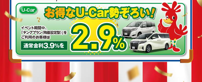 U-Car:お得なU-Car勢ぞろい!通常金利5.8%を2.9%