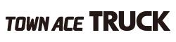 タウンエース トラックロゴ