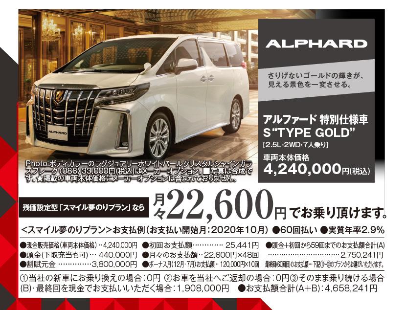 """ALPHARD:たくましくエレガントなフォルムと心が満たされる上質な空間。ハリアー G """"Leather Package""""[2.5L・2WD・ハイブリッド・5人乗り]車両本体価格4,300,000円(税込)Photo:ボディカラーのホワイトパールクリスタルシャイン〈070〉33,000円(税込)はメーカーオプション。ドアウインドゥフレームモールディング(テープあり)はボディカラーのホワイトパールクリスタルシャイン〈070〉とセット5,500円(税込)でメーカーオプション。■写真は合成です。★掲載の車両本体価格にメーカーオプションは含まれておりません。残価設定型「スマイル夢のりプラン」なら月々26,200円でお乗りいただけます。"""