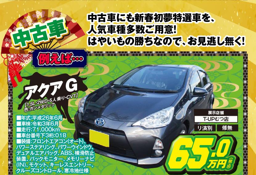 中古車にも新春初夢特選車を、人気車種多数ご用意!はやいもの勝ちなので、お見逃し無く!