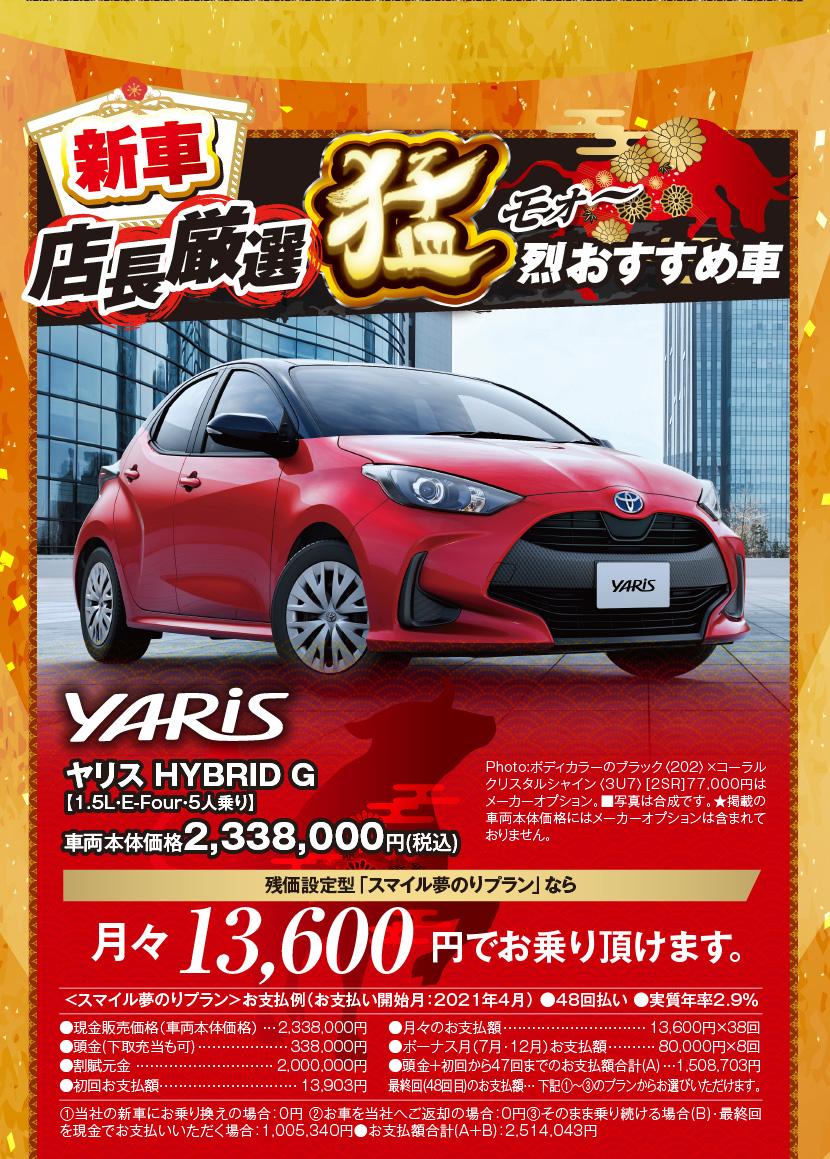 新車:店長厳選猛烈おすすめ車:ヤリス HYBRID G【1.5L・E-Four・5人乗り】車両本体価格2,338,000円(税込)、残価設定型「スマイル夢のりプラン」なら月々13,600円でお乗り頂けます。