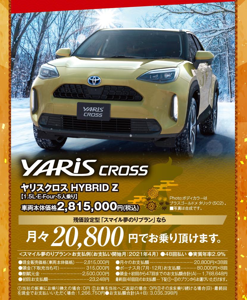 ヤリスクロス HYBRID Z【1.5L・E-Four・5人乗り】車両本体価格2,815,000円(税込)、残価設定型「スマイル夢のりプラン」なら月々20,800円でお乗り頂けます。
