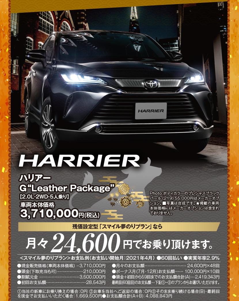 """ハリアー G""""Leather Package""""【2.0L・2WD・5人乗り】車両本体価格3,710,000円(税込)残価設定型「スマイル夢のりプラン」なら月々24,600円でお乗り頂けます。"""