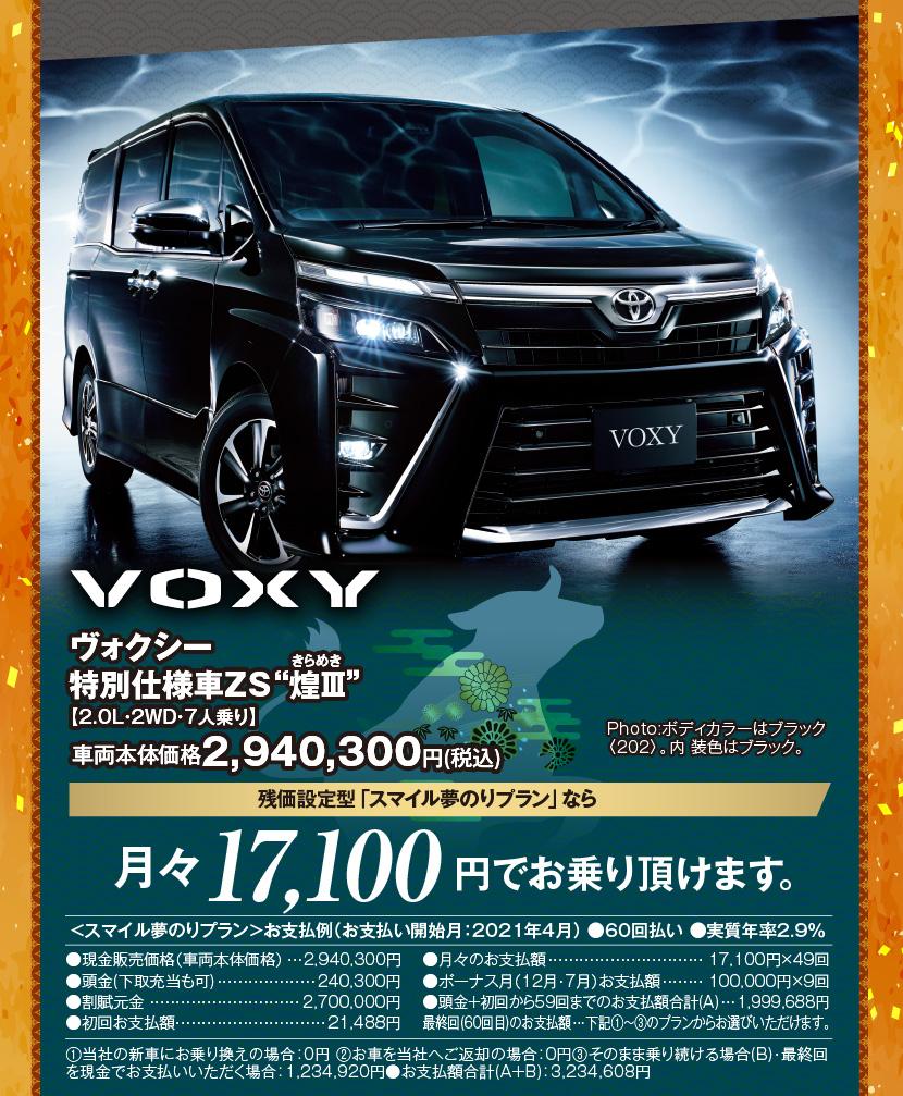 """ヴォクシー 特別仕様車ZS""""煌Ⅲ""""【2.0L・2WD・7人乗り】車両本体価格2,940,300円(税込)残価設定型「スマイル夢のりプラン」なら月々17,100円でお乗り頂けます。"""