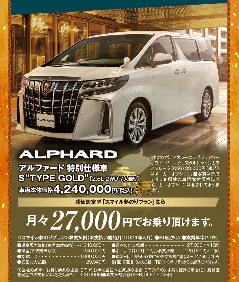 """アルファード 特別仕様車 S""""TYPE GOLD""""【2.5L・2WD・7人乗り】車両本体価格4,240,000円(税込)残価設定型「スマイル夢のりプラン」なら月々27,000円でお乗り頂けます。"""