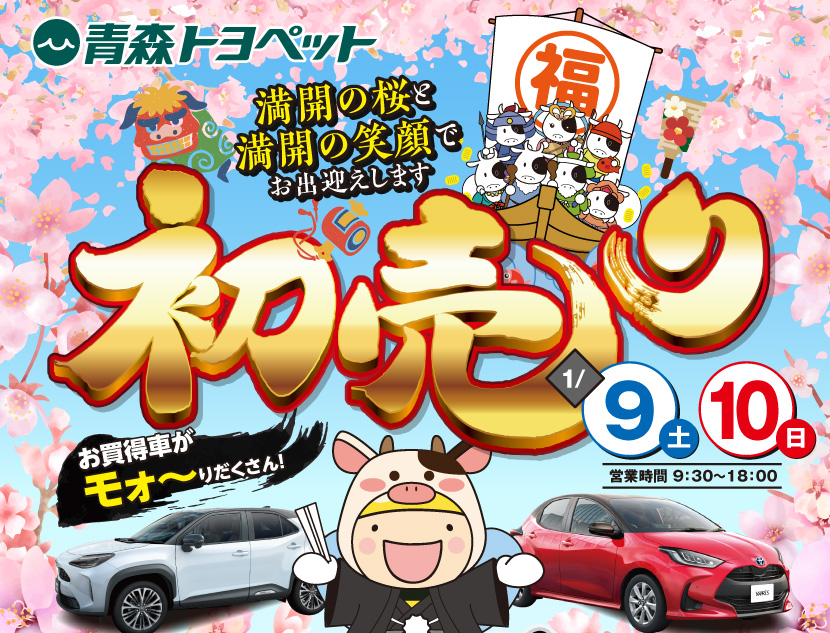 青森トヨペット 2021 初売り 1/9(土)・10(日)営業時間/9:30~18:00