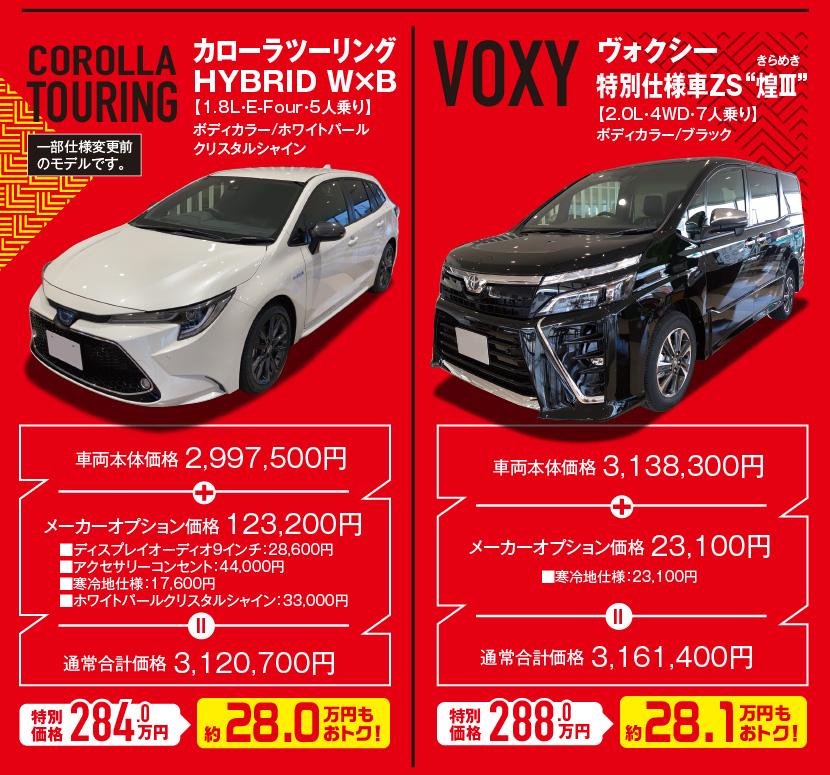 """COROLLA TOURING カローラツーリング HYBRID W×B【1.8L・E-Four・5人乗り】ボディカラー/ホワイトパールクリスタルシャイン、一部仕様変更前のモデルです。車両本体価格2,997,500円、特別価格284.0万円(約28.0万円もおトク!、VOXY 特別仕様車ZS""""煌Ⅲ""""【2.0L・4WD・7人乗り】ボディカラー/ブラック、車両本体価格3,138,300円、特別価格288.0万円(約28.1万円もおトク!"""