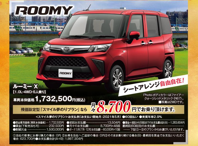 シートアレンジ自由自在!ルーミー X【1.0L・4WD・5人乗り】車両本体価格1,732,500円(税込)残価設定型「スマイル夢のりプラン」なら月々8,700円でお乗り頂けます。