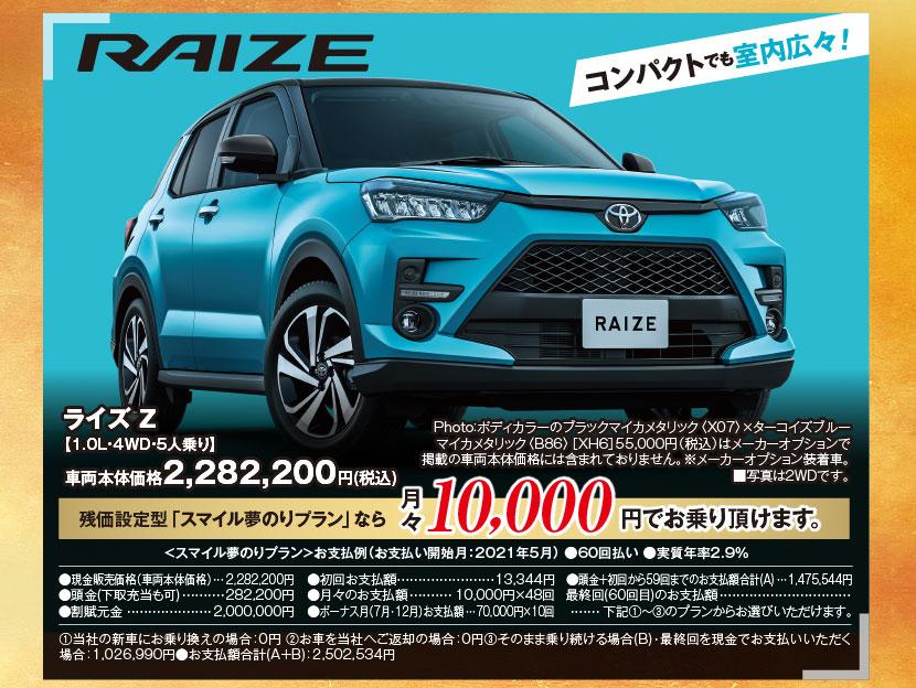 コンパクトでも室内広々!ライズ Z【1.0L・4WD・5人乗り】車両本体価格2,282,200円(税込)残価設定型「スマイル夢のりプラン」なら月々10,000円でお乗り頂けます。