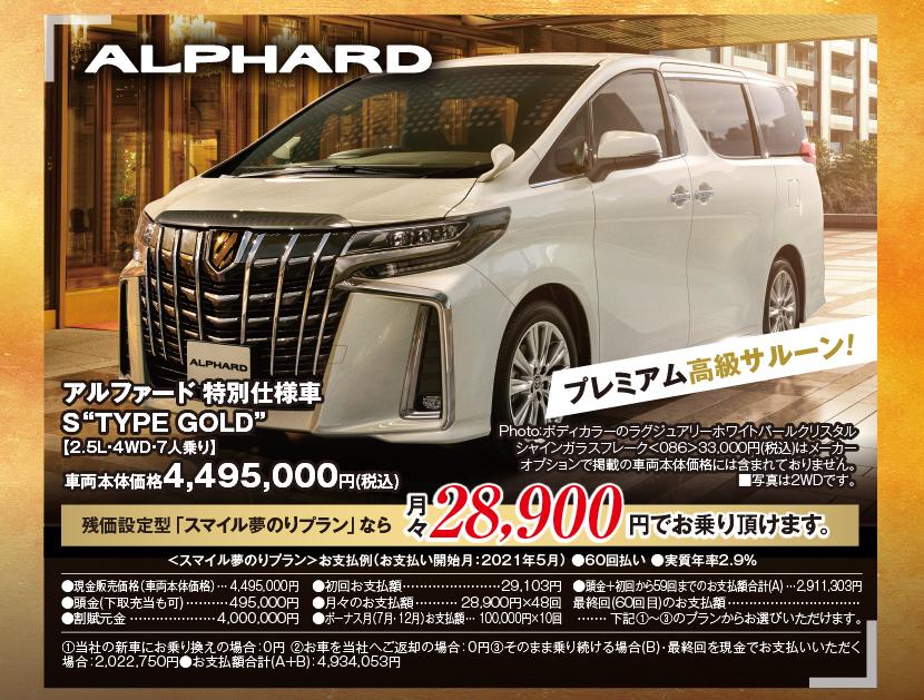 """プレミアム高級サルーン!アルファード 特別仕様車 S""""TYPE GOLD""""【2.5L・4WD・7人乗り】車両本体価格4,495,000円(税込)残価設定型「スマイル夢のりプラン」なら月々28,900円でお乗り頂けます。"""