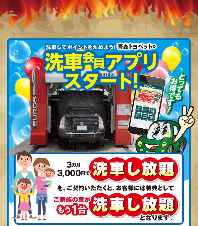洗車してポイントをためよう!青森トヨペットの洗車会員アプリスタート!とってもお得です!3ヵ月3,000円で洗車し放題を、ご契約いただくと、お客様には特典としてご家族の車がもう1台洗車し放題となります。