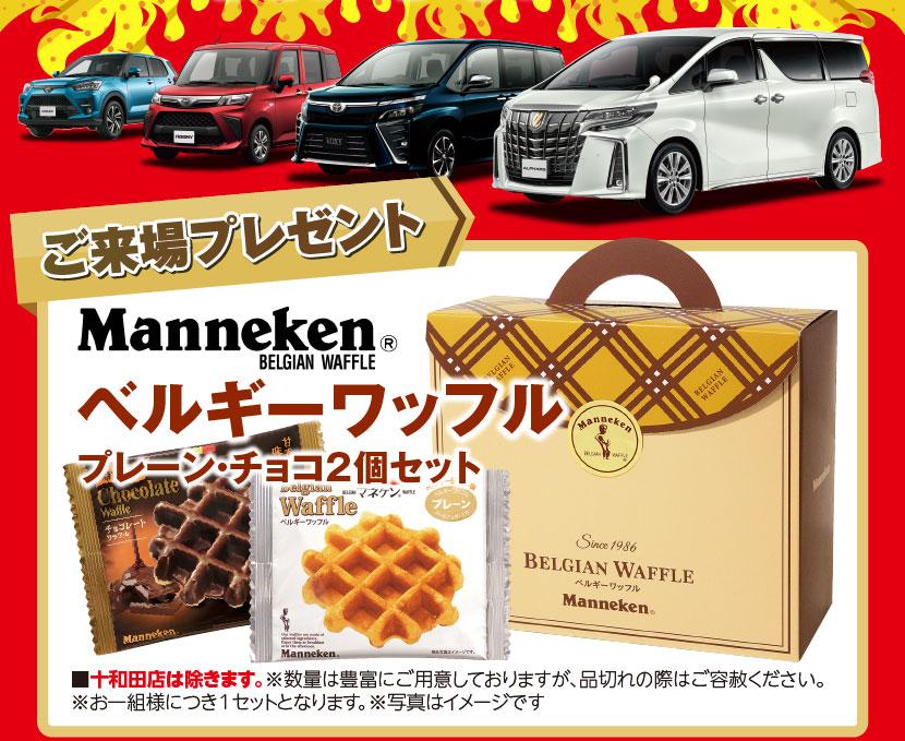 ご来場プレゼント:Manneken ベルギーワッフル(プレーン・チョコ2個セット)■十和田店は除きます。※数量は豊富にご用意しておりますが、品切れの際はご容赦ください。 ※お一組様につき1セットとなります。※写真はイメージです