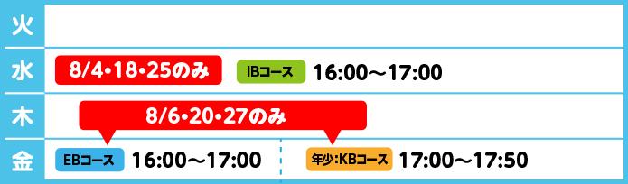 十和田教室スケジュール